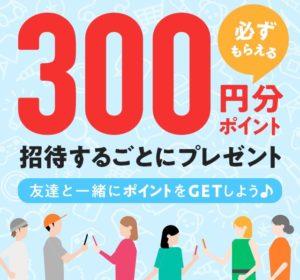 300円分のポイントプレゼント