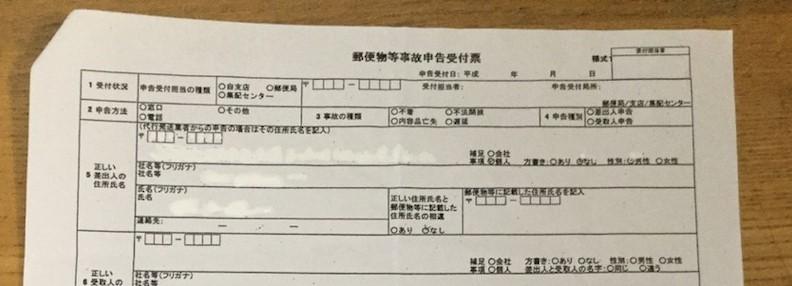 郵便物等自己申告受付表