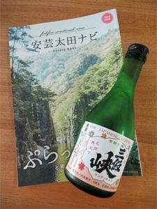 三段峡日本酒