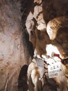 帝釈峡鍾乳洞